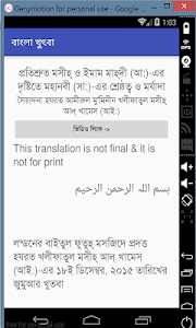 Bangla Khutba screenshot 0