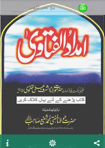 Imadadul Fatawa Vol-1