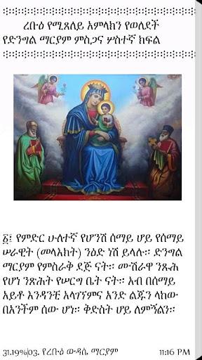 Wudase mariam geez pdf download by comptisero issuu.
