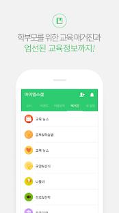 아이엠스쿨 - 한국 1위 알림장 - náhled