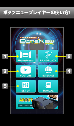 Botsnew Player (ボッツニュー プレイヤー)