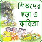 ছোটদের বাংলা ছড়া অডিও -chotoder bangla chora audio