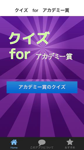 クイズ for アカデミー賞
