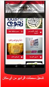 راديو مصر اذاعات مصر المحلية بدون سماعات 2.9