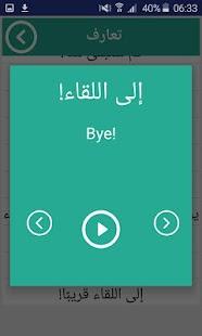تكلم الانجليزية بسرعة - náhled
