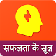 Download Motivational Thought in hindi For PC Windows and Mac