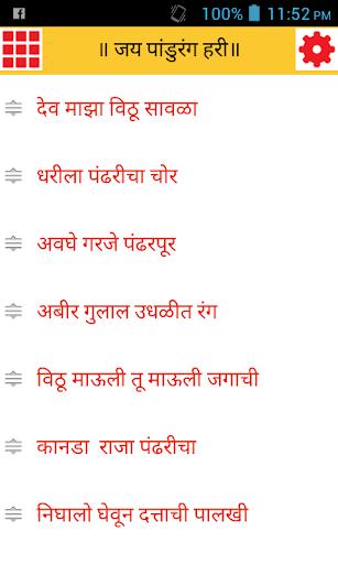 Abhang Bhajan Sangrah Marathi