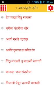 Abhang Bhajan Sangrah(Marathi) APK for Nokia | Download
