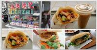 越南法國麵包 banhmi
