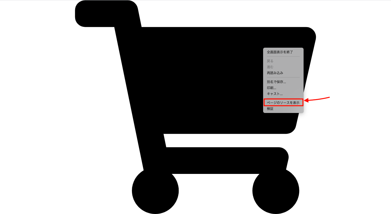 保存したSVGファイルを開き、右クリックでメニュー内の「ページのソースを表示」をクリックします。