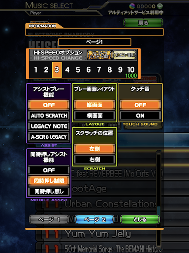 beatmania IIDX ULTIMATE MOBILE screenshot 12