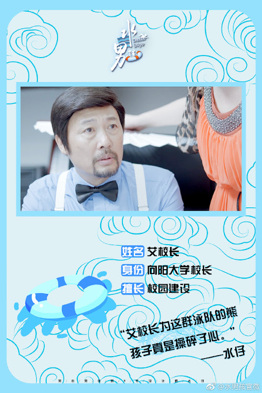 Water Boys China Web Drama