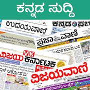 Kannada News Papers Online - Kannada ಕನ್ನಡ ಸುದ್ದಿ