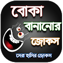 বোকা বানানোর জোকস - দম ফাটানো মজার জোকস icon