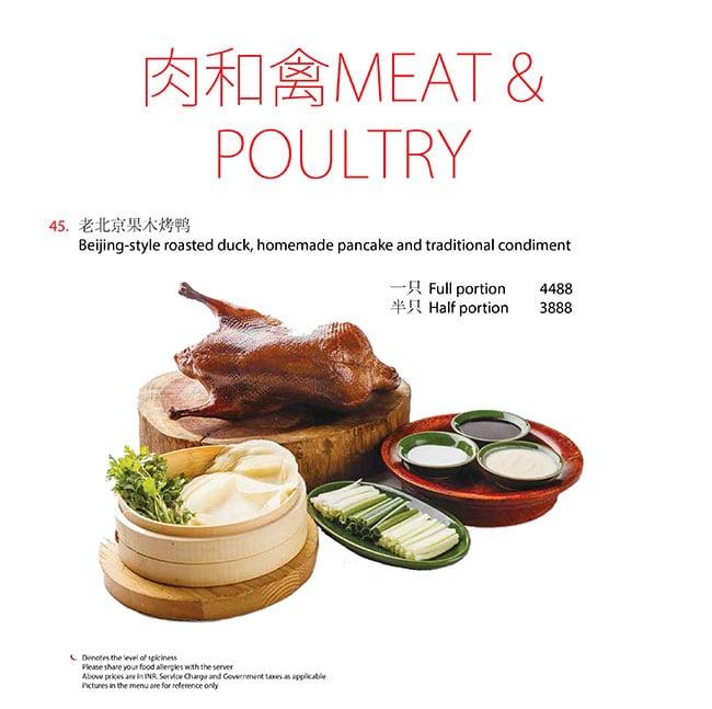 China Kitchen, Hyatt Regency menu 13