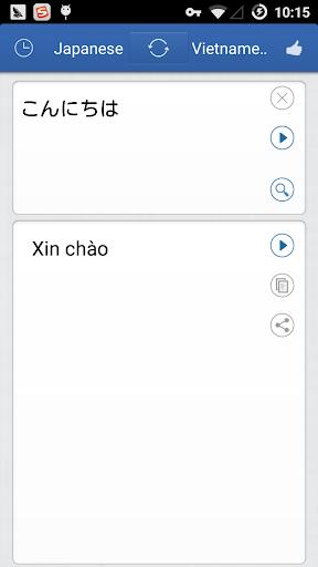 日本语越南语翻譯