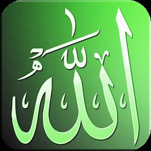 Allah hu akbar allah hu akbar azan