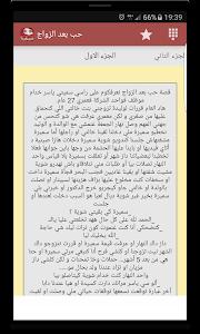 قصص مغربية واقعية - بدون نت screenshot 6