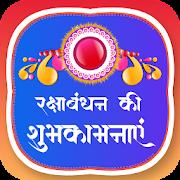Raksha Bandhan WIshing cards -2019