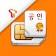 USIM 스마트인증 (SKT전용)-공인인증,스마트인증 Download for PC Windows 10/8/7