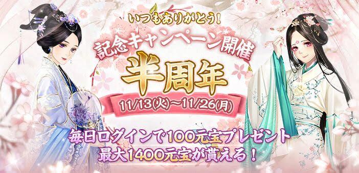 【画像】『謀りの姫』リリース半周年記念キャンペーン開催