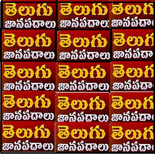 Telugu Janapadalu