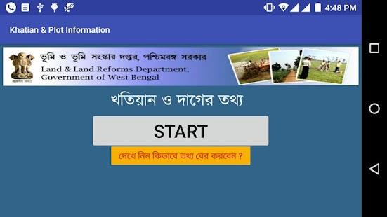 2018 খতিয়ান ও দাগের তথ্য - পশ্চিমবঙ্গ - náhled