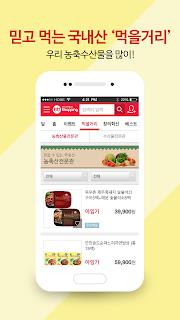 아임쇼핑 – 국민의 공영홈쇼핑 screenshot 03