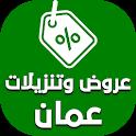 عروض وتنزيلات عمان icon