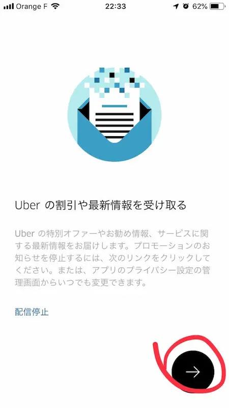 Uberの使い方 フランス版