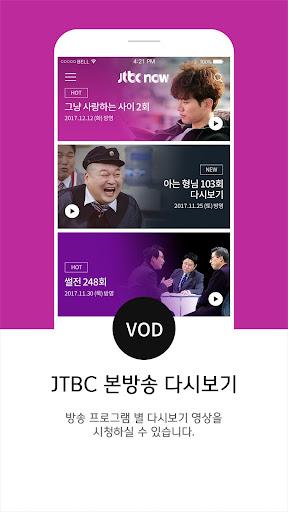 JTBC NOW 2.1.4 app download 2