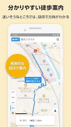 Yahoo! MAP - 【無料】ヤフーのナビ、地図アプリのおすすめ画像4