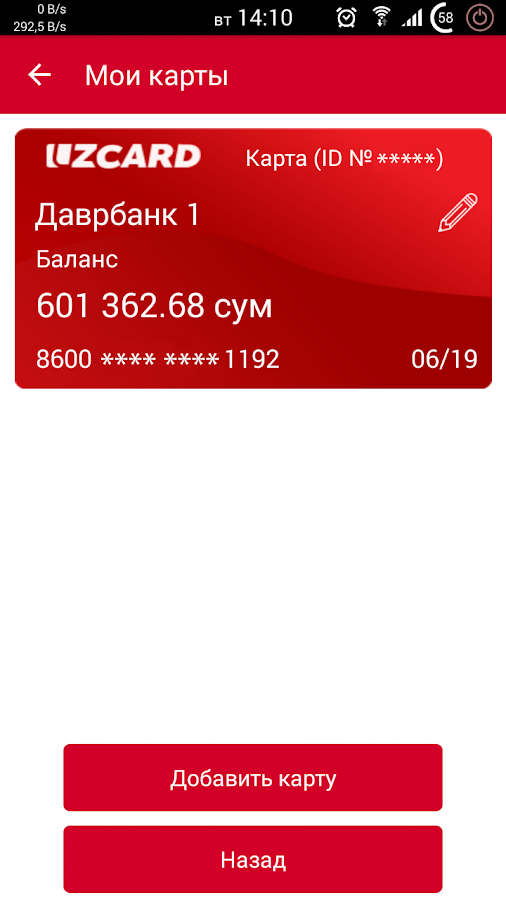 MBANK UZCARD- screenshot