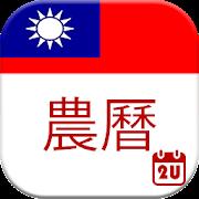 Calendar2U: Taiwan Calendar 2019 - 2020