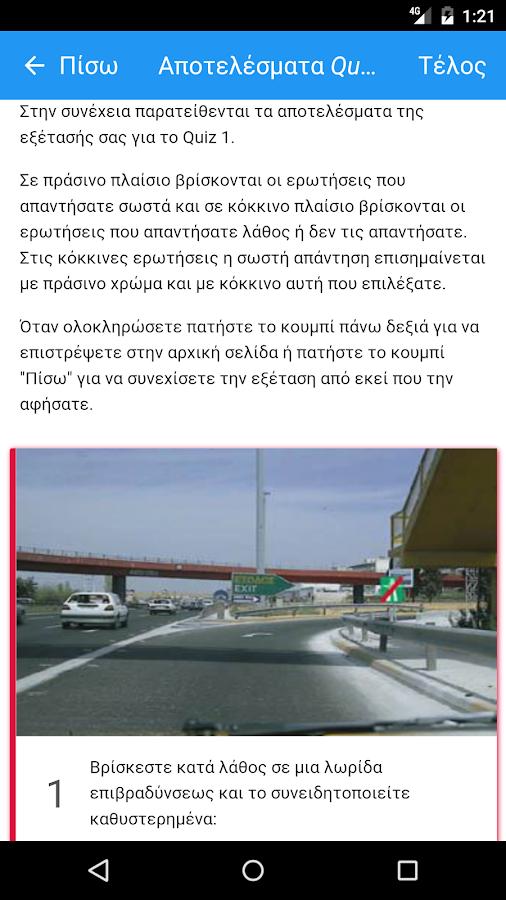 Σήματα - Driver's Quiz - στιγμιότυπο οθόνης