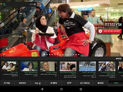 makoTV - screenshot thumbnail