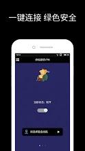 绿色 翻墙(免费翻墙翻牆vpn代理,super蓝灯,Turbo) screenshot thumbnail