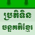 Khmer Lunar Calendar icon
