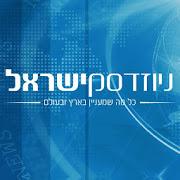 ניוזדסק ישראל - כל מה שמעניין בארץ ובעולם