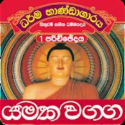 Dhammapada Sinhala,Yamaka-1