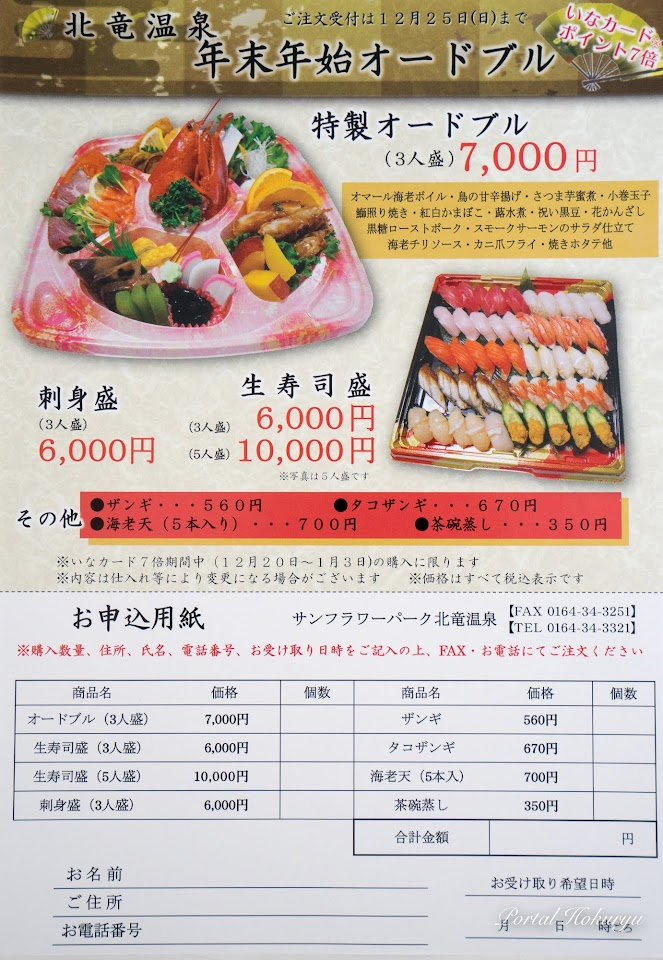 年末年始オードブル・生寿司(2018年用)