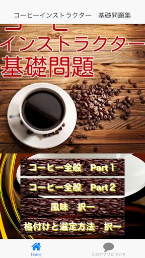 コーヒーインストラクター基礎問題集 趣味・仕事に活かせる資格