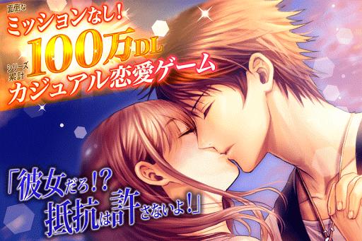 恋愛ゴシップ 女性向け恋愛ゲーム無料!人気乙女ゲーム・乙ゲー