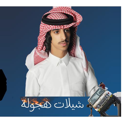 شيلات فهد بن فصلا 20  حماسية | هجولة file APK for Gaming PC/PS3/PS4 Smart TV