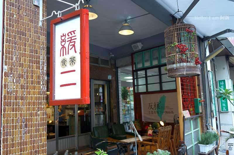 緩食茶二店,鄭江號-2