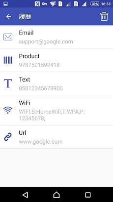 無料・QRコードリーダー、QRコード読み取りアプリのおすすめ画像3