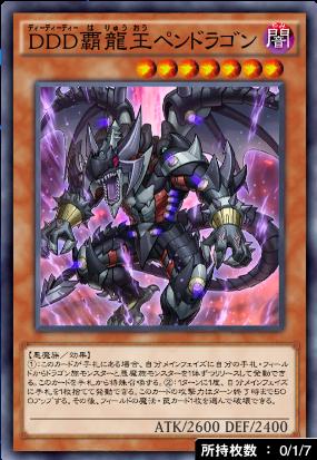 DDD覇龍王ペンドラゴン