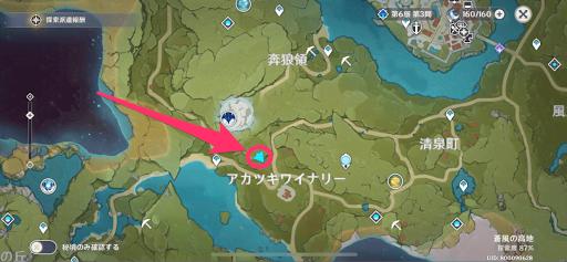 ワイナリー アカツキ 【原神】アカツキワイナリーを攻略・探索してみた(宝箱の位置)