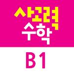 기탄사고력수학 B1 – 유아 어린이 스마트 수학 학습지 Icon