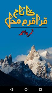 Karakoram ka Taj Mahal - Urdu Novel - náhled